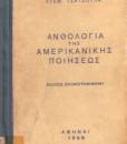 anthologia-amerikanikis-poiisis.jpg