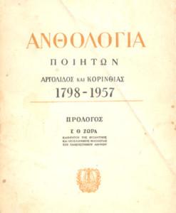 anthologia-poiiton-argolidos.jpg