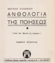 anthologia-tis-poiiseos---peranthis.jpg