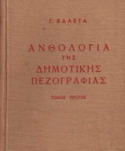 anthologia-valetas.jpg