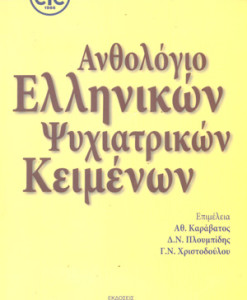anthologio-keimenwn.jpg