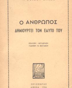 anthropos-dimiourgei-ton-eauto-tou.png