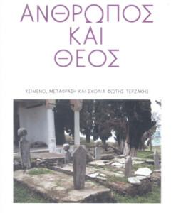 anthropos-kai-theos.jpg