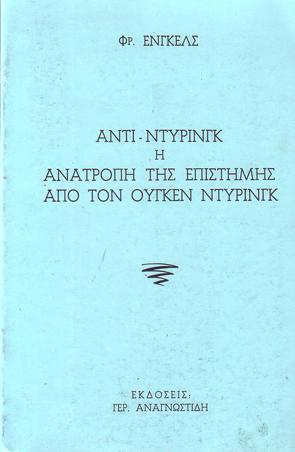 anti-ntyring-engels.jpg