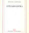 antiideologika-lambridis.jpg