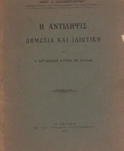 antilipsis.jpg