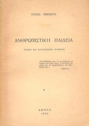 antropistiki-paideia.jpg