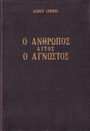 antropos-agnostos.jpg