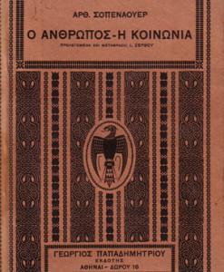 antropos-koinonia.jpg