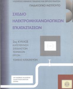 antwnopoulos-tryris-sxedio-mixanologikon-egkatastaseon.png