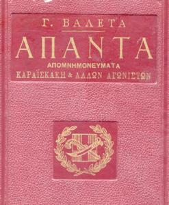 apanta-apomnimoneumata-karaiskaki-kai-allwn-agwnistwn.png