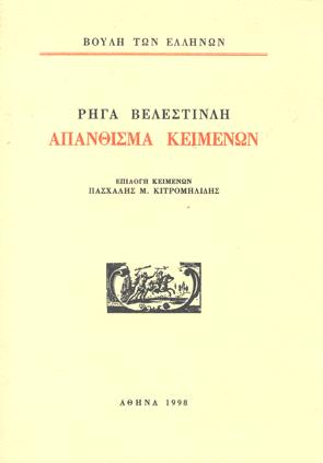 apanthiska-keimenwn.png