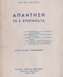 apantisi-se-5-erotimata---ekd-Mari---Korontzi