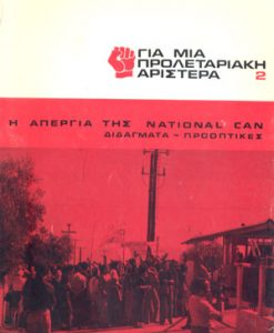 apergia-tis-national-can.jpg