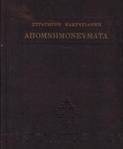 apomnimoneuta-makrigianni.jpg