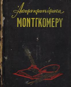 apomnimonevmata-montgomery.jpg