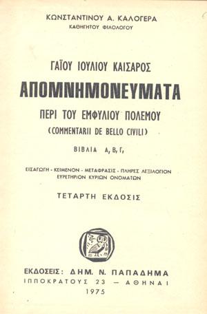 apomnimoneymata-kaisaras.jpg