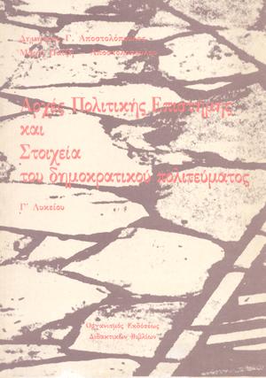 apostolopoulos-paizi-arhes-politikis-epistimis-kai-stoixeia-dimokratikou-politevmatos.png