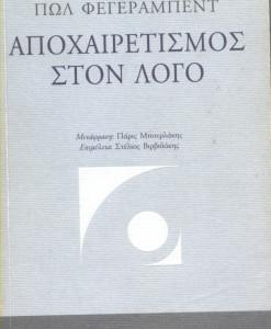 apoxairetismos_sto_logo.jpg