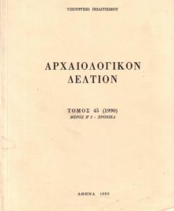 arhaiologikon-deltion-tomos-45-1990.jpg