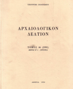 arhaiologikon-deltion-tomos-46-1991.jpg