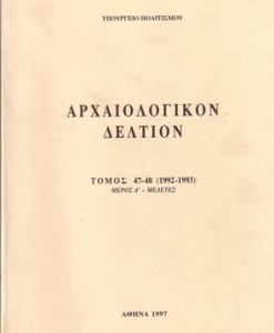 arhaiologikon-deltion-tomos-47-48-1992-1993.jpg