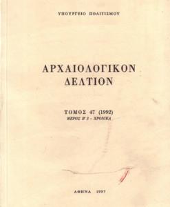 arhaiologikon-deltion-tomos-471992-.jpg
