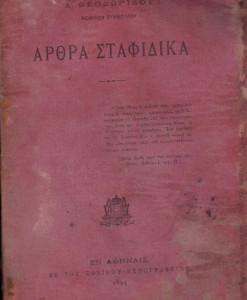 arthra-stafidika.jpg