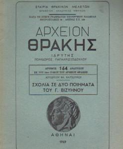 arxeion-thrakis-1.jpg