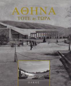 athina-tote-kai-twra.jpg