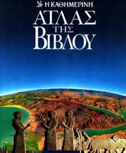 atlas-biblou