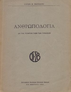 atnhropologia_pantelouris