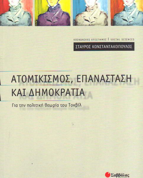 atomikismps.jpg