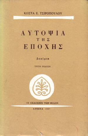 aytopsia-tis-epoxis.jpg