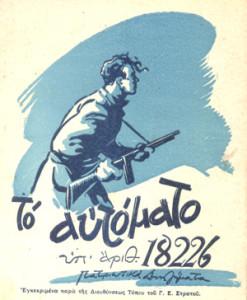 bakopoulos.jpg