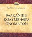 balkaniki-kolumbithra-onomatwn.png
