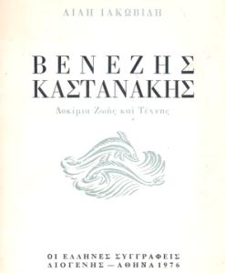 benezis-kastanakis.png