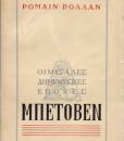 betthoven--romain-rollan.jpg