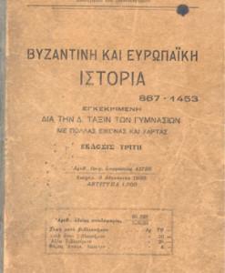bizantini-istoria.jpg