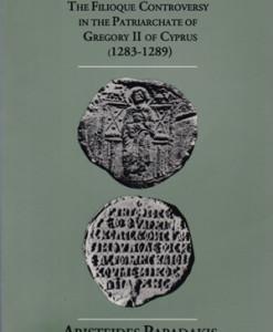 crisis-in-byzantium.jpg