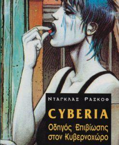 cyberia.jpg
