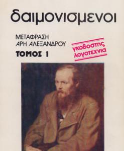 daimonismenoi_Ntostogiefski_Fiontor