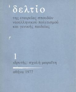 deltio-1.jpg