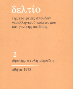 deltio-2.jpg