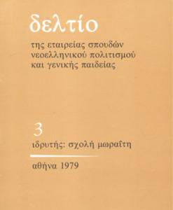 deltio-3.jpg