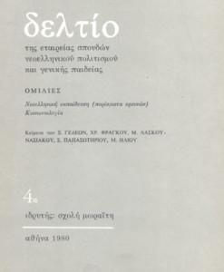 deltio-4a.jpg