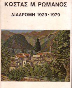 diadromi1929-1979-rwmanos.jpg