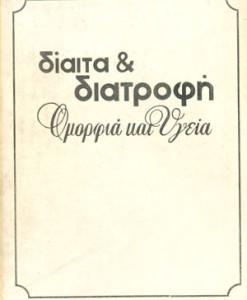 diaita-kai-diatrofi.jpg