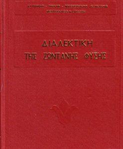 dialektiki-tis-zontanis-fisis.jpg