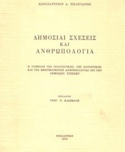 dimosies-sxeseis-kai-anthropologia.jpg